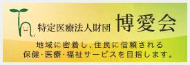 特定医療法人財団 博愛会