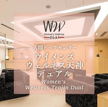 ウィメンズウェルネス天神デュアル|WOMEN'S WELLNESS