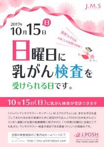 J.M.S 2017年10月15日 日曜日に乳がん検査を受けられる日です。