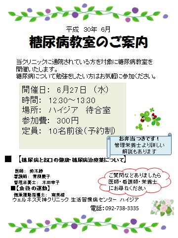 生活習慣病センターハイジア 「糖尿病教室」