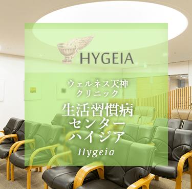 ハイジア|HYGEIA